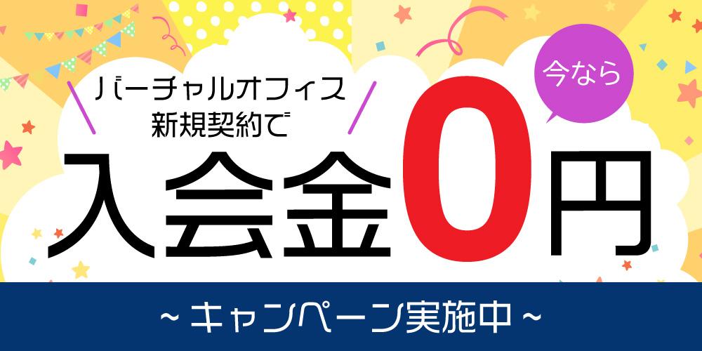バーチャルオフィス入会金0円キャンペーン実施中