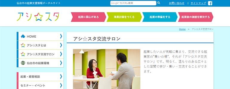 http://www.siip.city.sendai.jp/assista/salon/