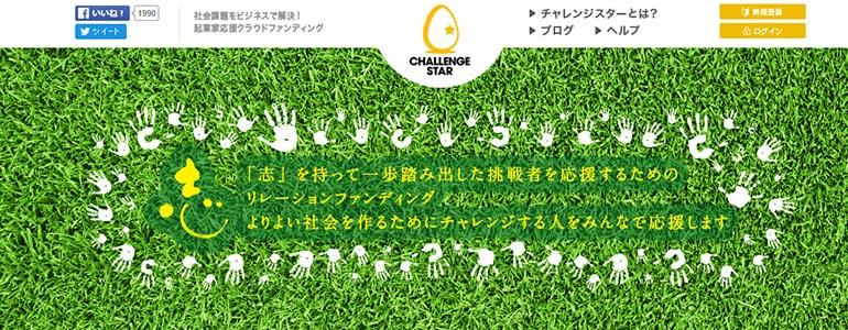 http://www.challengestar.jp/project_list/s/type/briefing