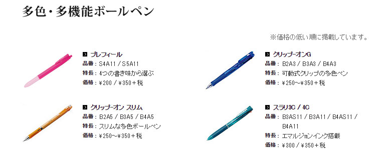 http://www.zebra.co.jp/pro/listball_tashokutakinou.html
