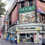 有休いらずのおすすめ韓国旅行 第3弾 ショッピング編その②