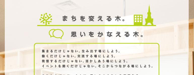 http://sapporo-odori.jp/dorinoki/