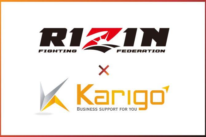戦う人を応援する!RIZIN×Karigo